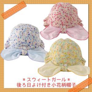 小花柄 帽子 後ろ日よけ付き|rosemadame