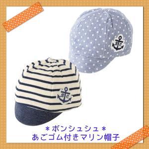 帽子 マリン あごゴム付き イカリ|rosemadame