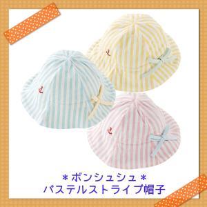 帽子 パステル ストライプ マリン|rosemadame