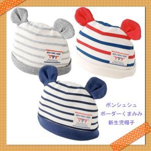 ベビー 新生児帽子 綿 コットン 100% くまみみ ボーダー柄 ボンシュシュ Bon chou chou 2644|rosemadame