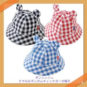 ベビー 帽子 ダブルガーゼ 綿100% コットン ギンガムチェック クマみみ ボンシュシュ Bon chou chou お出かけ 出産祝い 2645|rosemadame