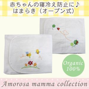 肌着 Amorosa mamma アモローサマンマ 天使の糸 オーガニックのはらまき オープン式 出産祝い|rosemadame