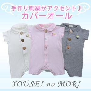 妖精の森 半袖丸衿カバーオール ベビー 出産祝い 5550|rosemadame