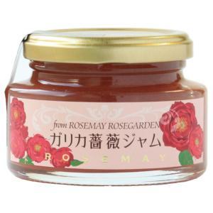 ガリカ薔薇ジャム 砂糖不使用 無添加 ローズメイ 150g|rosemay