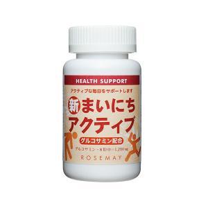 新まいにちアクティブ 240粒入 30日分 ローズメイ サプリメント グルコサミン キャッツクロウ コラーゲン・ヒアルロン酸・コンドロイチン硫酸|rosemay