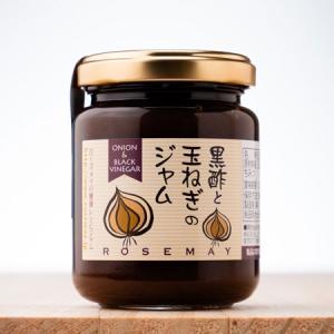 黒酢と玉ねぎのジャム 国産にんにく ローズメイ 150g  野菜のジャム 村上祥子レシピ ギフトにも 瓶|rosemay
