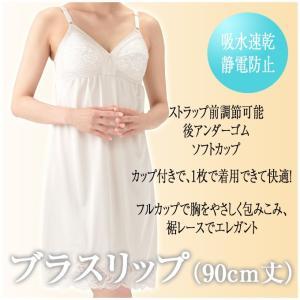カップ付きスリップ 吸水速乾 静電気防止 日本製 下着 レディース インナー ランジェリー スリップ 浴衣 ペチコート ロング 透け防止 下着透け対策|roseneckworks
