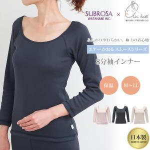 SUBROSA(サブローザ)×エアーかおる シンプル 8分袖インナー ラン型 Uネック インナーが見えにくい レディース 女性 インナートップス 肌着 綿 暖か roseneckworks