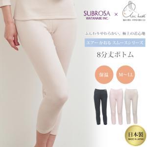 SUBROSA(サブローザ)×エアーかおる あったか 8分丈ボトム 8287rt 日本製 下着 ももひき 股ひき レディース 女性 インナー ボトムス 長ズボン ルームウェア roseneckworks