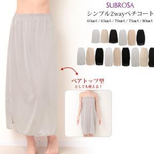 日本製 ペチコート スカート ワンピース 2way 60 65 70 75 80cm丈 下着 レディ...