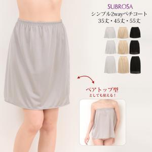 日本製 ペチコート スカート ベアトップ 2WAY 35 45 55 cm丈 ショート ショート丈 ...