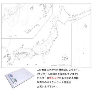 「書いて消せる白地図(日本)」B2サイズ (★八折り封筒発送)