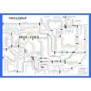 「つながるろせんず 2(東北)」【子供用のひらがなの路線図】オリジナル商品/知育/教育/学習/3歳〜幼稚園児/小学校低学年に TNR-2|rosennzuya2