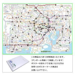 「都市部路線図1 デカ文字」 東京(関東、首都圏)(★八つ折り封筒発送★)【ふりがな付き鉄道路線図】 |rosennzuya2