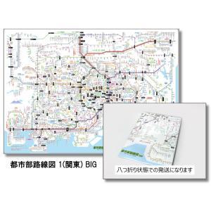 「都市部路線図 ビッグ 」(ワイドサイズ) (関東)(★八つ折り封筒発送★)【ふりがな付き路線図】 子供〜ビジネスまで|rosennzuya2