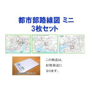 「都市部路線図ミニ 3枚セット」(関東、東海、関西)【★四つ折り封筒発送★】 B3ミニサイズ 漢字表示路線図|rosennzuya2