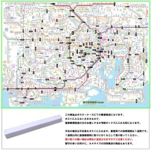 「都市部路線図1 デカ文字」 東京(関東、首都圏)【ふりがな付き鉄道路線図】5歳〜年配の方、ビジネスにも|rosennzuya2