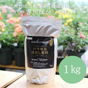 ■使用方法 バラ専用ぼかし肥料 バラに肥料を与える頻度の目安は、1ヶ月に1度。 ●庭植え(地植え)の...