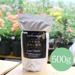 憧れのバラ園に!バラ専用のぼかし肥料 500g by ROSE FACTORY(ガーデニング)