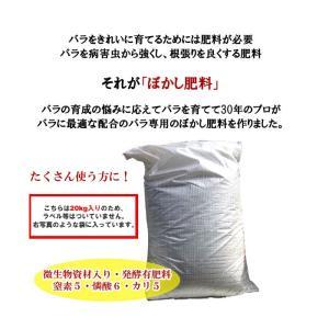 憧れのバラ園に!バラ専用のぼかし肥料 20kg by ROSE FACTORY【バラの肥料】