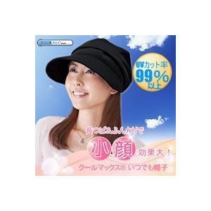 紫外線対策グッズ 帽子 婦人帽子 女性帽子人気 婦人用帽子 レディース用帽子 クールマックスいつでも帽子 (帽子) roseyrose