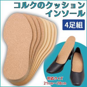 コルクのクッションインソール 4足組(靴) roseyrose
