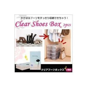 靴収納ボックス 靴収納box 靴収納アイデアクリアブーツボックス 2個組 (玄関収納)|roseyrose