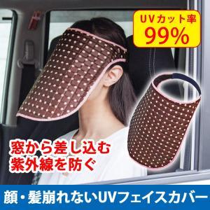 顔・髪崩れないUVフェイスカバー(UV対策グッズ)|roseyrose