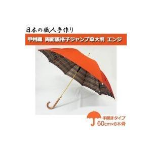 日本の職人手作り 甲州織 両面裏格子ジャンプ傘大判 エンジ CMJ4201D(傘)
