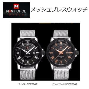 NAVIFORCE メッシュブレスウォッチ シルバーTOZ0067(腕時計 男性用)|roseyrose