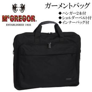 ビジネス用 McGREGOR(マックレガー) ガーメントバッグ 21520 ブラック(バッグ) roseyrose