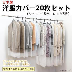 洋服収納カバー 衣装カバー 透明 衣類収納カバー クローゼット 中身が見える洋服カバーセット。 背面...