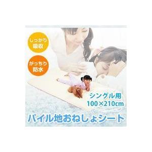 おねしょ対策シーツ 布団 パイル地おねしょシート シングル用100×210cm (アイデアベビー用品)|roseyrose