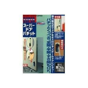 スーパードアバチット(ドアストッパー) 替え脚ゴム1個付 15014 ドアストッパー おしゃれなドアストッパー (機能家具)|roseyrose