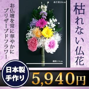 日本製手作り 枯れない仏花 プリザーブドフラワー|roseyrose