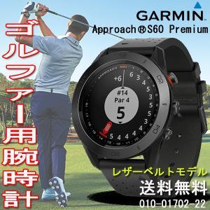 ガーミン GARMIN GPSゴルフナビ スマートウォッチ Approach(R)S60 Ceramic セラミック 革 スマホリンク カラータッチスクリーン 腕時計 日本版正規 010-01702-22|roshie