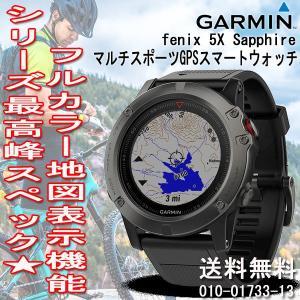 ガーミン Garmin GPS搭載マルチスポーツスマートウォッチ フルカラー地図ガイド フェニックス5X サファイア 心拍計測 腕時計 日本版正規品 010-01733-13|roshie