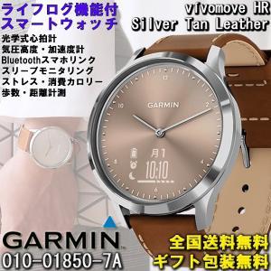 ガーミン GARMIN フィットネス スマートウォッチ vivomove HR Silver Tan Leather 心拍計 ライフログ機能 シルバー×タンレザー牛革 日本版正規品 010-01850-7A|roshie