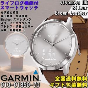 ガーミン GARMIN フィットネス スマートウォッチ vivomove HR Silver Brown Leather 心拍計 シルバー×ブラウンレザー 日本版正規品 010-01850-7D|roshie
