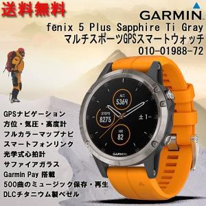 ガーミン Garmin GPS搭載マルチスポーツスマートウォッチ フルカラー地図ナビ フェニックス5プラス サファイア Tiグレー 心拍計測 日本版正規品 010-01988-72|roshie