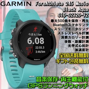 ガーミン GARMIN GPS搭載マルチスポーツスマートウォッチ ForeAthlete 245 Music Black Aqua 500曲音楽データ 心拍計 正規 010-02120-72|roshie