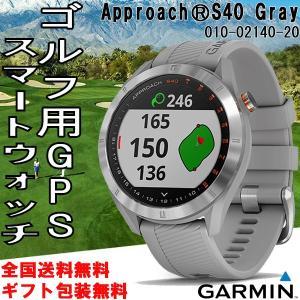 ガーミン GARMIN GPSゴルフナビ スマートウォッチ Approach(R) S40 Gray グレー スマホリンク 大型カラータッチスクリーン 腕時計 日本版正規品 010-02140-20|roshie
