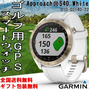 ガーミン GARMIN GPSゴルフナビ スマートウォッチ Approach(R) S40 White ホワイト スマホリンク 大型カラータッチスクリーン 腕時計 日本版正規品 010-02140-22|roshie