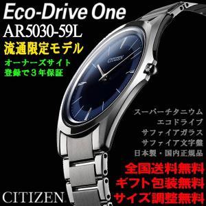 エコドライブワン Eco-Drive One スーパーチタニウム 流通限定 シチズン CITIZEN 薄い腕時計3.5mm 軽いチタン サファイアガラス ソーラー メンズ AR5030-59L|roshie