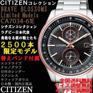 シチズン コレクション BRAVE BROSSAMS ラグビー日本代表モデル 2500本限定 エコ・...