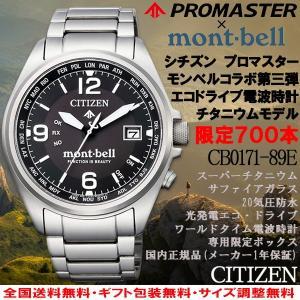 プロマスター PROMASTER ×モンベル mont-bell コラボモデル 700本限定 エコドライブ電波 ワールドタイム 20気圧防水 シチズン CITIZEN 正規品 CB0171-89E|roshie