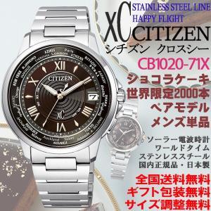クロスシー xC シチズン CITIZEN ショコラケーキ 世界限定2000本ペアモデル メンズ単品 ハッピーフライト 日本製 ソーラー電波 正規品 CB1020-71X roshie
