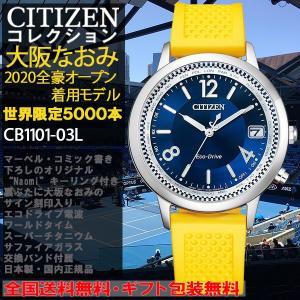 シチズン コレクション 大阪なおみ 2020全豪オープン着用モデル 世界限定5000本 ソーラー電波 腕時計 CITIZEN シチズン 国内正規品 CB1101-03L|roshie
