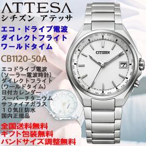 シチズン アテッサ ATTESA エコ・ドライブ電波時計 スーパーチタニウム ワールドタイム ダイレクトフライト CITIZEN 国内正規品 CB1120-50A|roshie