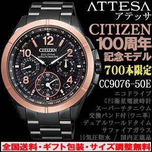 アテッサ CITIZEN ATTESA シチズン100周年記念 700本限定モデル エコドライブGPS衛星電波時計 交換バンド付 F900 国内正規品 メンズ CC9076-50E|roshie